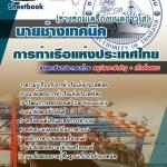 แนวข้อสอบ ช่างเทคนิค (ช่างซ่อมเครื่องยนต์อาวุโส) การท่าเรือแห่งประเทศไทย
