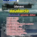 แนวข้อสอบนิติศาสตร์ กองทัพเรือ new 2560