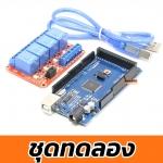 ชุดยอดนิยม Arduino MEGA 2560 พร้อมสาย USB และบอร์ด 5VDC 4-Channel Relay