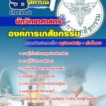 แนวข้อสอบ นักวิทยาศาสตร์ องค์การเภสัชกรรม 2560