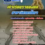 ไฟล์ PDF แนวข้อสอบ มหาวิทยาลัยเทคโนโลยีราชมงคล สาขาวิศวกรโยธา