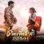 DVD ชีวิตเพื่อชาติ หัวใจเพื่อเธอ (Descendants of the Sun) 4 แผ่น 2 ภาษา พากย์ไทย+เกาหลี ซับไทย thumbnail 2