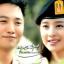 DVD ชีวิตเพื่อชาติ หัวใจเพื่อเธอ (Descendants of the Sun) 4 แผ่น 2 ภาษา พากย์ไทย+เกาหลี ซับไทย thumbnail 3