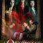 DVD The Originals Season 1 (ดิ ออริจินัล ต้นกำเนิดสายพันธุ์แวมไพร์ ปี 1) 5 แผ่น ซับไทย thumbnail 1
