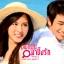 DVD อัพแมน มาปิ๊งรัก (When I See You Again) 7 แผ่น พากย์ไทย thumbnail 1