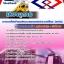 หนังสือสอบการรถไฟฟ้าขนส่งมวลชนแห่งประเทศไทย thumbnail 6