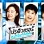 DVD โปรดิวเซอร์หน้าใส หัวใจกุ๊กกิ๊ก (The Producers) 4 แผ่น พากย์ไทย thumbnail 1