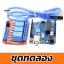 ชุดยอดนิยม Arduino UNO R3 พร้อมสาย USB และบอร์ด 5VDC 4-Channel Relay thumbnail 1