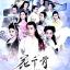 DVD ฮวาเซียนกู่ ตำนานรักเหนือภพ (The Journey of Flower) 10 แผ่น พากย์ไทย thumbnail 2