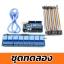 ชุดยอดนิยม Arduino UNO R3 และ 5VDC 8-Channel Relay พร้อมสายจั้ม ผู้-เมีย thumbnail 1