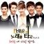 DVD จังหวะหัวใจต้องใช่เธอ (Melody of Love) 19 แผ่น พากย์ไทย thumbnail 1