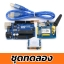 ชุดคิท Arduino + GPRS/GSM Module + Motion Sensor ตรวจจับความเคลื่อนไหวส่ง SMS ยังไปยังมือถือ thumbnail 1