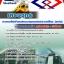 หนังสือสอบการรถไฟฟ้าขนส่งมวลชนแห่งประเทศไทย thumbnail 12
