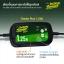 เครื่องชาร์จแบตเตอรี่ Battery Tender รุ่น Tender Plus 1.25A Selectable thumbnail 3