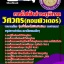 หนังสือสอบการไฟฟ้าฝ่ายผลิต (กฟผ) thumbnail 22