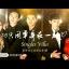 DVD Singles Villa (วุ่นรักหมู่บ้านคนโสด) 5 แผ่น พากย์ไทย thumbnail 1