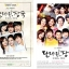 DVD นานแค่ไหนก็จะรัก (12 Years Promise) 6 แผ่น พากย์ไทย Lee So Yeon, Nam Goong Min, Lee Tae Im, Kim Young Ran thumbnail 2