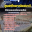 LOAD#หนังสือนักเรียนเดินเรือพาณิชย์ (วิศกรรมเครื่องกลเรือ) ศูนย์ฝึกพาณิชย์นาวี thumbnail 1