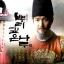 DVD จอมกษัตริย์ตำนานอักษร (TREE WITH DEEP ROOTS) 6 แผ่น พากย์ไทย จางฮยอก thumbnail 1