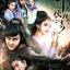 DVD ศึกเทพยุทธภูผาซู (The Legend of Zu) 11 แผ่น พากย์ไทย thumbnail 1