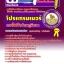 หนังสือสอบการไฟฟ้าฝ่ายผลิต (กฟผ) thumbnail 13
