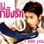 DVD อัพแมน มาปิ๊งรัก (When I See You Again) 7 แผ่น พากย์ไทย thumbnail 2