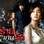 DVD แผนร้ายเกมรัก (Queen Of Ambition) 6 แผ่น พากย์ไทย thumbnail 1