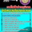 หนังสือสอบการไฟฟ้าฝ่ายผลิต (กฟผ) thumbnail 11