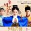 DVD หยุนเสียนหมอหญิงวังจักรพรรดิ์ (The Imperial Doctress) 10 แผ่น พากย์ไทย Liu Shi Shi, Zhang Zi Mu, Wallace Huo, Lou Yun Hao thumbnail 1