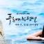 DVD The Legend of The Blue Sea 5 แผ่น ซับไทย สนุกคะ ลีมินโฮ กับ จวนจีฮุน thumbnail 2