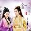 DVD เพลงพิณรักข้ามภพ (Hua Xu Yin: City of Desperate Love) 10 แผ่น พากย์ไทย thumbnail 4