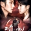 DVD Moon Lovers 5 แผ่น ซับไทย ลีจุนกิ + ไอ ยู thumbnail 1