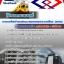 หนังสือสอบการรถไฟฟ้าขนส่งมวลชนแห่งประเทศไทย thumbnail 3
