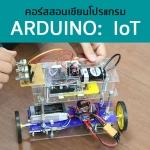 ตัวอย่าง Workshop หลักสูตร IoT NodeMCU Programming @ CodeMobiles