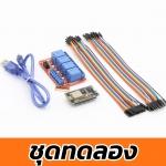 ชุดยอดนิยม NodeMCU Wifi ESP8266 และบอร์ด 5VDC 4-Channel Relay พร้อมสายจั้ม ผู้-เมีย