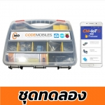 CodeMobiles IoT Kit พร้อม Source Code