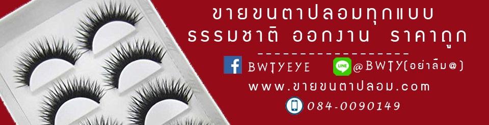 ขายขนตาปลอม by BWTY