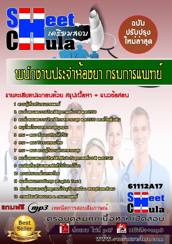 ข้อสอบราชการ คู่มือสอบราชการ แนวข้อสอบพนักงานประจำห้องยา กรมการแพทย์
