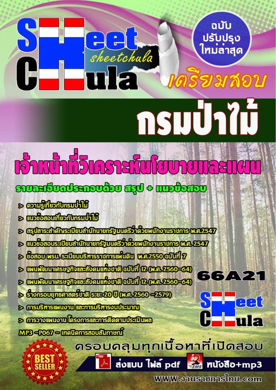 หนังสือเตรียมสอบ แนวข้อสอบข้าราชการ คุ่มือสอบเจ้าหน้าที่วิเคราะห์นโยบายและแผน กรมป่าไม้