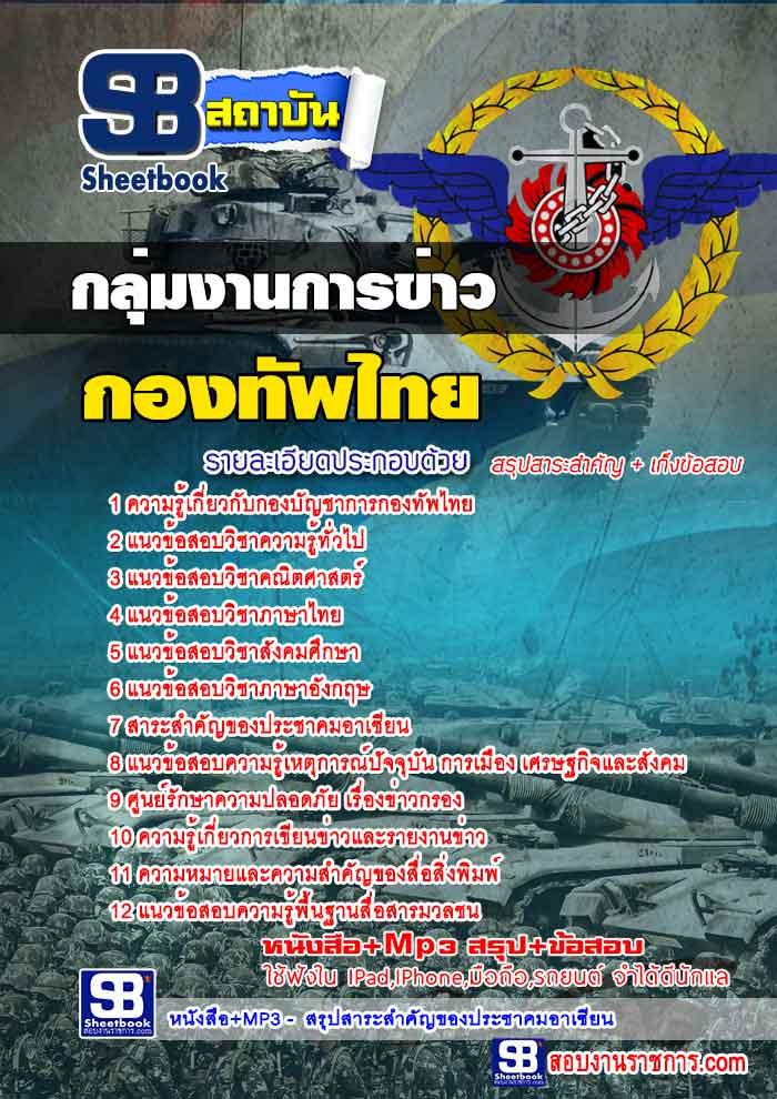 แนวข้อสอบ กลุ่มงานการข่าว กองบัญชาการกองทัพไทย ใหม่ 2560