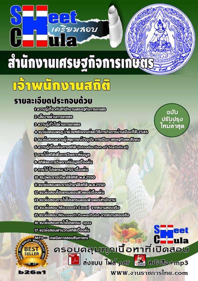หนังสือเตรียมสอบ แนวข้อสอบข้าราชการ คุ่มือสอบเจ้าพนักงานสถิติ สำนักงานเศรษฐกิจการเกษตร