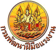 แนวข้อสอบข้าราชการไทย ข้อสอบข้าราชการ หนังสือสอบข้าราชการเจ้าพนักงานพัสดุ กรมพัฒาฝีมือแรงงาน