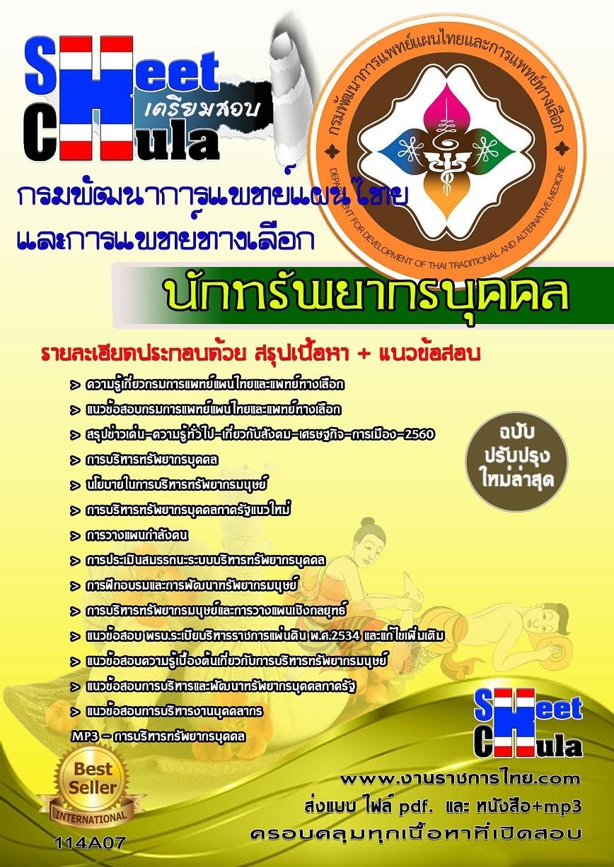 หนังสือเตรียมสอบ คุ่มือสอบ แนวข้อสอบนักทรัพยากรบุคคล กรมพัฒนาการแพทย์แผนไทยและการแพทย์ทางเลือก