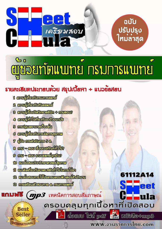 ข้อสอบราชการ คู่มือสอบราชการ แนวข้อสอบผู้ช่วยทัตแพทย์ กรมการแพทย์