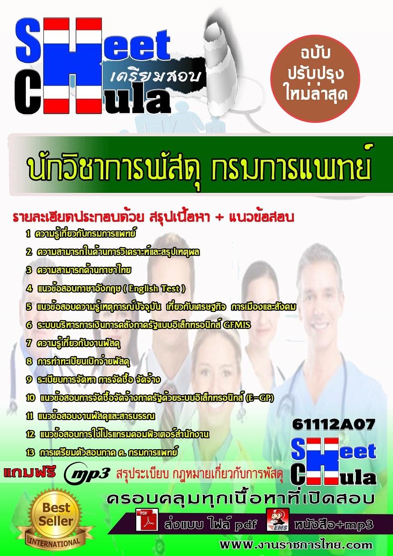 คุ่มือเตรียมสอบ หนังสือเตรียมสอบ แนวข้อสอบนักวิชาการพัสดุ กรมการแพทย์
