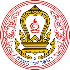 แนวข้อสอบข้าราชการ ข้อสอบข้าราชการ หนังสือสอบข้าราชการนักวิชาการศาสนา กรมการศาสนา