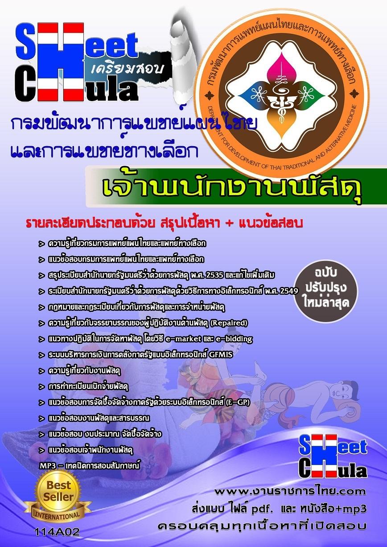 หนังสือเตรียมสอบ คุ่มือสอบ แนวข้อสอบเจ้าพนักงานพัสดุ กรมพัฒนาการแพทย์แผนไทยและการแพทย์ทางเลือก