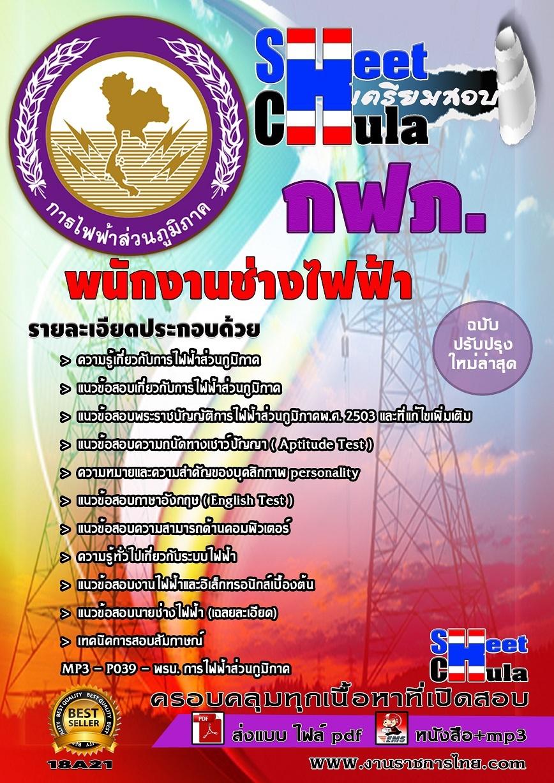 แนวข้อสอบพนักงานช่างไฟฟ้า การไฟฟ้าส่วนภุมิภาค ประจำปี2560