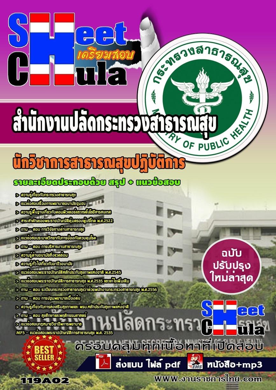 หนังสือเตรียมสอบ แนวข้อสอบข้าราชการ คุ่มือสอบนักวิชาการสาธารณสุขปฏิบัติการ สำนักงานปลัดกระทรวงสาธารณสุข