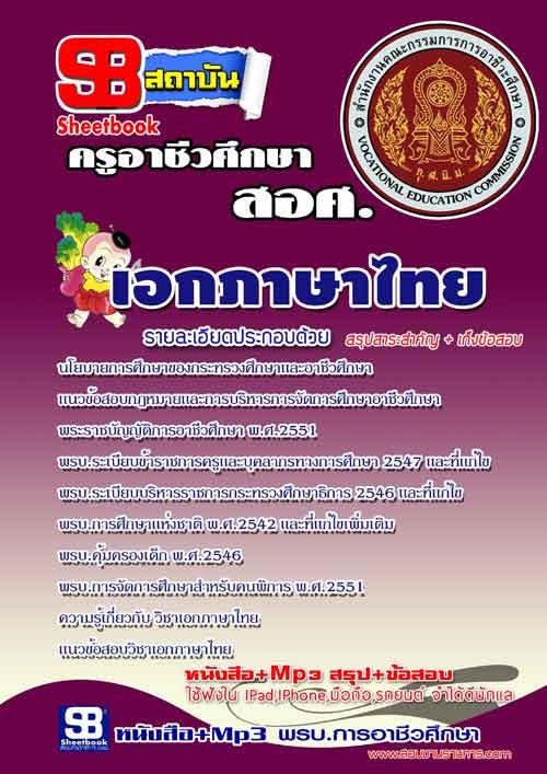 คู่มือเตรียมสอบ ครูผู้ช่วยอาชีวศึกษา เอกภาษษไทย สอศ
